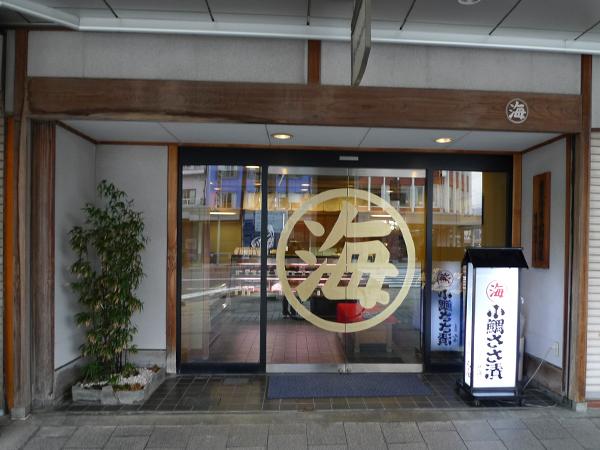 敦賀駅前店