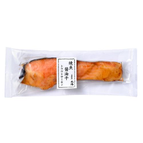 焼魚トラウトサーモン醤油干